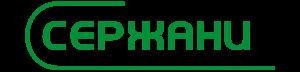 Сержани Лого